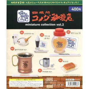 珈琲所 コメダ珈琲店 miniature collection vol.2 全6種セット|amyu-mustore