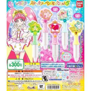 スター☆トゥインクルプリキュア スターカラーペンコレクション5 全5種セット|amyu-mustore