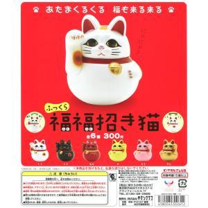 ふっくら福福招き猫 全6種セット|amyu-mustore