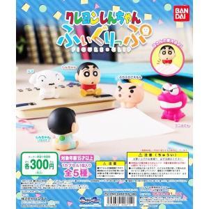 ふぃぐりっぷ クレヨンしんちゃん 全5種セット|amyu-mustore