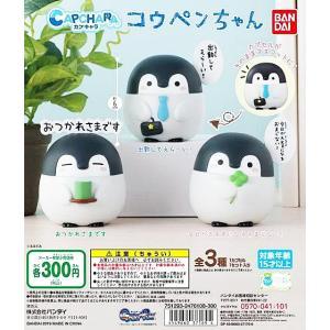 コウペンちゃん カプキャラ コウペンちゃん 全3種セット【2019年10月予約】 amyu-mustore