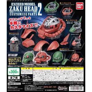 機動戦士ガンダム EXCEED MODEL ZAKU HEAD カスタマイズパーツ2 全7種セット|amyu-mustore