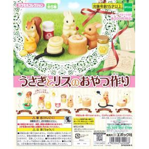 うさぎとリスのおやつ作り 全6種セット【2019年10月予約】 amyu-mustore