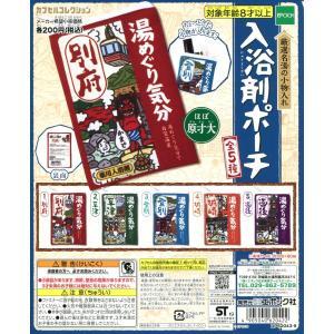 入浴剤ポーチ 全5種セット|amyu-mustore