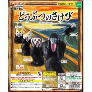 どうぶつのさけび 全5種セット【2019年10月予約】 amyu-mustore