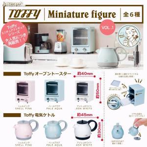 TOFFY ミニチュアフィギュアvol.1 全6種セット|amyu-mustore