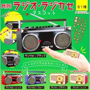 MINIラジオ・ラジカセマスコット 全5種セット|amyu-mustore