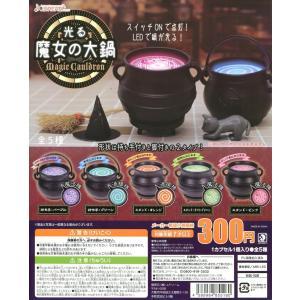 光る魔女の大鍋 全5種セット|amyu-mustore