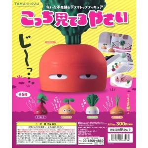 TAMA-KYU こっち見てるやさい 全5種セット【2019年10月予約】 amyu-mustore