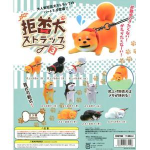 拒否犬ストラップ3 全9種セット amyu-mustore