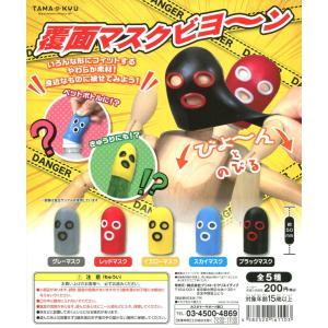 TAMA-KYU 覆面マスク ビヨ〜ン 全5種セット amyu-mustore