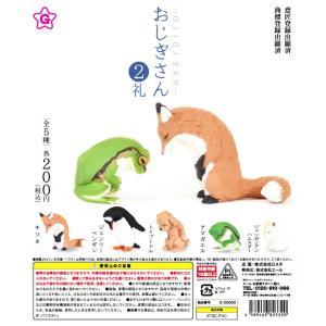 おじぎさん 2礼 全5種セット【2019年11月予約】|amyu-mustore