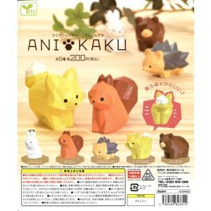 カクカクしたかわいいアニマルたち ANIKAKU 全5種セット amyu-mustore