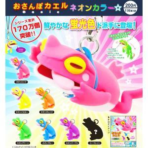 おさんぽカエル Basic ネオンカラー 全6種+シークレット セット|amyu-mustore