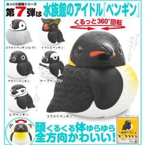 ふっくら福福ペンギン 全6種セット【2019年11月予約】|amyu-mustore