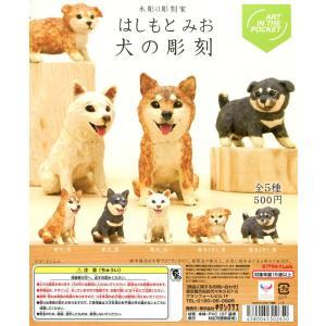 はしもとみお 犬の彫刻 全5種セット