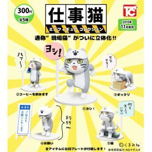 仕事猫 ミニフィギュア コレクション  メーカー トイズキャビン  ラインナップ  1.ヨシ! 2....