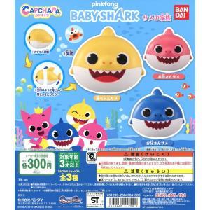カプキャラ サメの家族 全3種セット|amyu-mustore