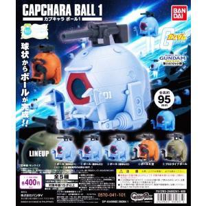 機動戦士ガンダム カプキャラ ボール1 全5種セット【2019年11月予約】|amyu-mustore