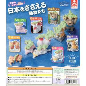 日本をささえる動物たち 全6種セット|amyu-mustore