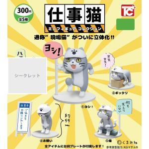 仕事猫 ミニフィギュア コレクション 全5種セット お酒ver.|amyu-mustore