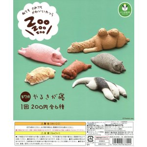Zoo Zoo Zoo 第7弾 やるきが寝 全6種セット|amyu-mustore