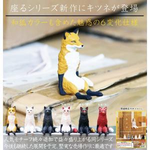 座る狐 全6種セット【2019年12月予約】|amyu-mustore