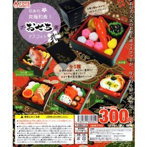 日本の究極和食! ざ・おせち重マスコット 弐 全5種セット【2019年12月予約】|amyu-mustore