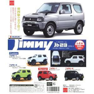 カプセル/ガチャガチャ  ジムニー JB23 1/64 コレクション ver2.0  メーカー ビー...
