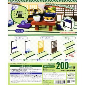 ミニチュア畳マスコット 全5種セット|amyu-mustore