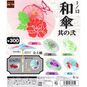 1/12 和傘 其の弐 全5種セット|amyu-mustore
