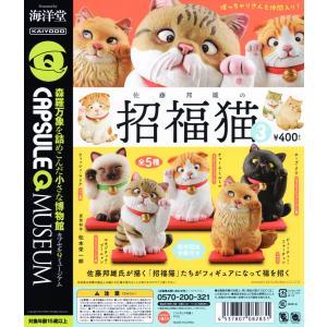 佐藤邦雄の招福猫3 全5種セット