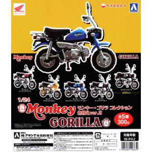 モンキー・ゴリラ コレクション 色替えver.2 全5種セット|amyu-mustore