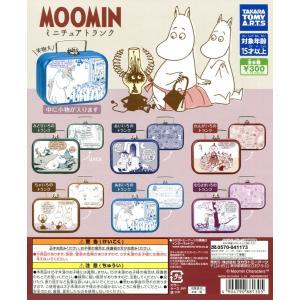 ムーミン MOOMIN ミニチュアトランク 全6種セット|amyu-mustore