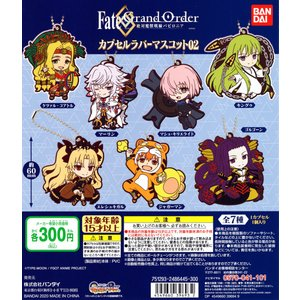 Fate/Grand Order 絶対魔獣戦線バビロニア カプセルラバーマスコット02 全7種セット
