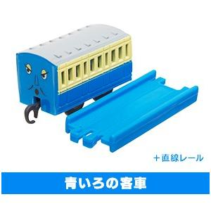 カプセルプラレール きかんしゃトーマス はやいぞ! 赤いきかんしゃ編 青いろの客車|amyu-mustore