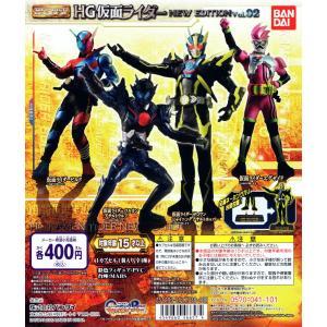 HG仮面ライダー NEW EDITION vol.02 全4種セット【2020年4月予約】