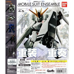 (予約)機動戦士ガンダム MOBILE SUIT ENSEMBLE 4.5 全5種セット(2020年4月発売予定)の商品画像|ナビ