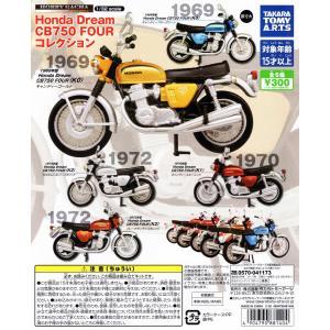 ホビーガチャ Honda Dream CB750 FOUR コレクション 全5種セット【2020年4...