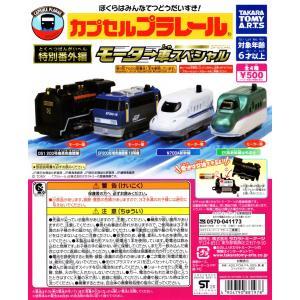 カプセルプラレール 特別番外編 モーター車スペシャル 全4種セット コンプ コンプリート|amyu-mustore