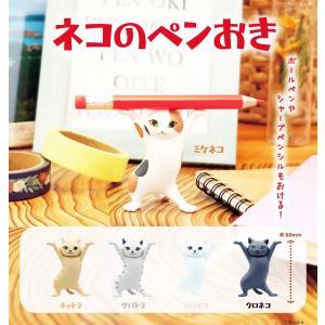 ネコのペンおき 全5種セット コンプ コンプリート