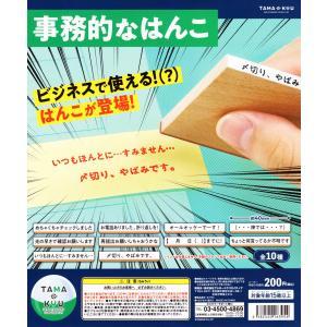 TAMA-KYU 事務的なはんこ 全10種セット