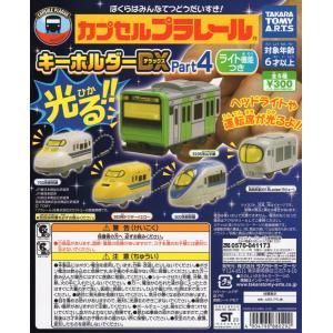 カプセルプラレール キーホルダーDX Part4 ライト機能付き 全5種セット コンプ コンプリート|amyu-mustore