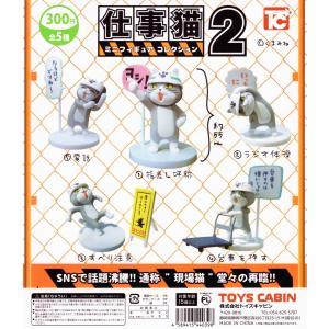 仕事猫ミニフィギュアコレクション2 全5種セット|amyu-mustore