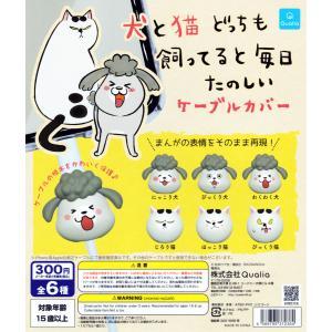 犬と猫どっちも飼ってると毎日たのしい ケーブルカバー 全6種セット コンプ コンプリート|amyu-mustore