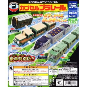 カプセルプラレール 特別番外編 颯爽とかける緑の列車スペシャル 全10種セット コンプ コンプリート|amyu-mustore
