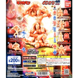 キン肉マン キンケシ18 全19種セット コンプ コンプリート|amyu-mustore