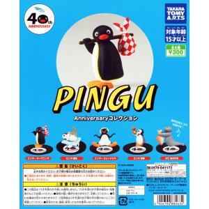 ピングー Anniversaryコレクション 全5種セット コンプ コンプリート|amyu-mustore