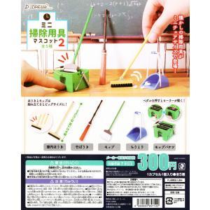 ミニ掃除用具マスコット2 全5種セット【2020年8月予約】