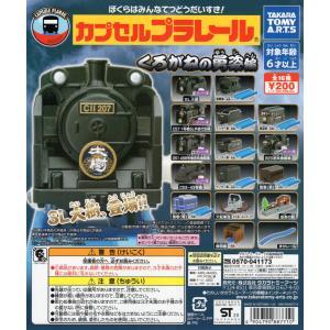 カプセルプラレール くろがねの勇姿編 全16種セット コンプ コンプリート|amyu-mustore
